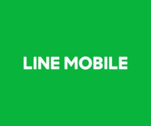 LINEモバイル新料金プランを簡単にまとめました。