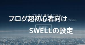 SWELLを使ったブログ超初心者向けおすすめ設定