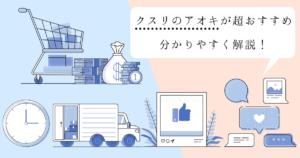 【超おすすめ!】クスリのアオキ【節約、ドラックストア】