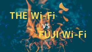 CMで話題のTHE Wi-FiとFUJI Wi-Fiを比較してみた