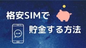 格安SIMで誰でも簡単に節約する方法