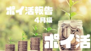 4月ポイ活報告~楽天ポイント、ポイ活アプリ~