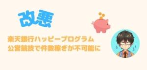 【改悪】楽天銀行ハッピープログラム攻略で、公営競技のみでのスーパーVIPが不可能に。
