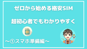 ゼロから始める「格安SIMの使い方」超初心者向け~①スマホ準備編~