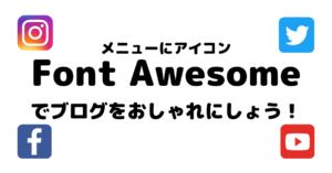 【SWELL】グローバルナビ(ヘッダーメニュー)にアイコンを入れてブログをおしゃれにしよう!【Font Awe...