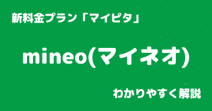 mineoが新料金プランを発表!旧プランと徹底比較。大手3社とも比べてみた。