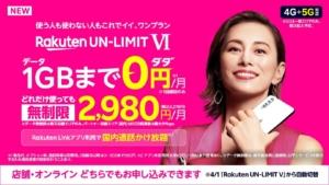 Rakuten UN-LIMIT VI(新料金プラン)をどこよりもわかりやすく解説します。